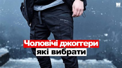 Чоловічі джоггери: усе про спортивні штани для модників, які в тренді цього року - фото 1