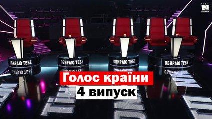 Голос країни 10 сезон 4 випуск: хто потрапив у команди тренерів - фото 1