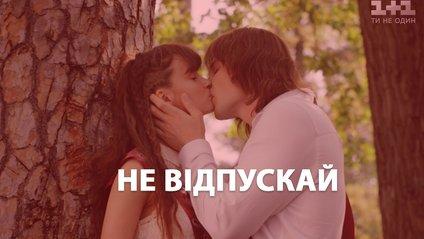 """Прем'єра драми """"Не відпускай"""" - фото 1"""
