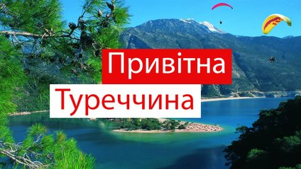 Подорож до Туреччини - фото 1