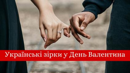українсткі зірки святкують 14 лютого - фото 1