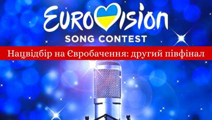 15 лютого – Перший півфінал Нацвідбору на Євробачення - фото 1