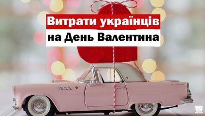 Стало відомо, скільки українці витратили на подарунки на День Валентина: шокуючі цифри - фото 1