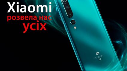 Флагманські смартфони Xiaomi Mi10 представили 13 лютого - фото 1