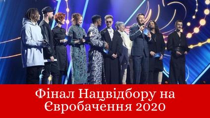Фіналісти Нацвідбору 2020 - фото 1