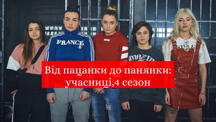 учасниці 4 сезону шоу Від пацанки до панянки - фото 1