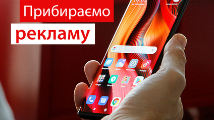 Як позбутися реклами на Xiaomi та MIUI - фото 1