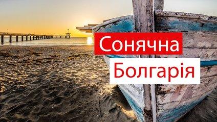 Мальовнича Болгарія - фото 1