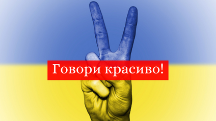 милозвучні слова українською - фото 1