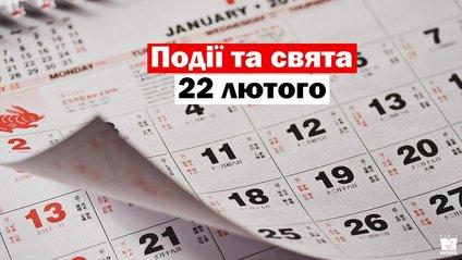 22 лютого 2020 – яке сьогодні свято: традиції, заборони і прикмети - фото 1