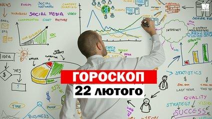 Гороскоп на 22 лютого 2020: прогноз для всіх знаків Зодіаку - фото 1