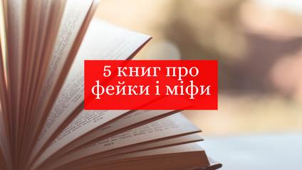 книги про фейки і міфи - фото 1
