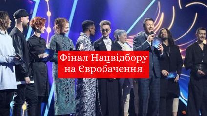 коли фінал Нацвідбору на Євробачення 2020 - фото 1