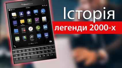 BlackBerry стали популярними завдяки QWERTY-клавіатурі - фото 1