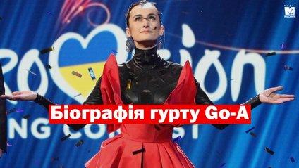GO-A їдуть на Євробачення 2020 від України: біографія гурту-сенсації - фото 1