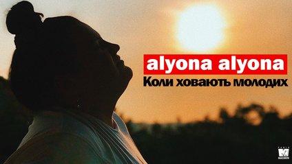 alyona alyona – Коли ховають молодих: слухайте нову зворушливу пісню української реперки - фото 1
