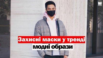 Як коронавірус впливає на моду: захисні маски для обличчя стали стильним трендом - фото 1