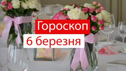 Гороскоп на 6 березня українською - фото 1