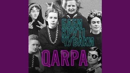 Прем'єра пісні Qarpa – Баби Круті Чуваки - фото 1