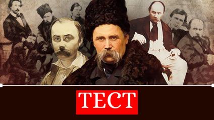 тест: вгадай слова Шевченка - фото 1