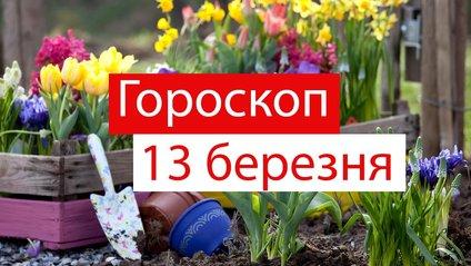 Гороскоп на 13 березня українською - фото 1