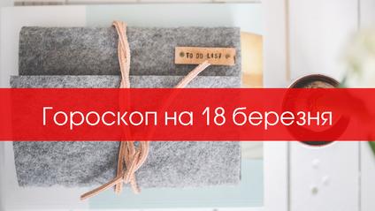 Гороскоп на день українською мовою - фото 1