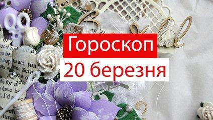 Гороскоп на 20 березня українською - фото 1