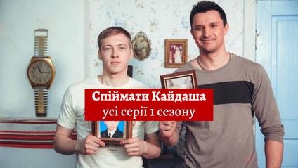 Дивіться 1 сезон серіалу Спіймати Кайдаша! - фото 1