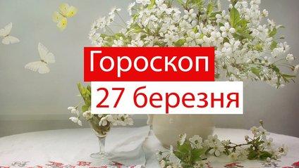 Гороскоп на 27 березня українською - фото 1