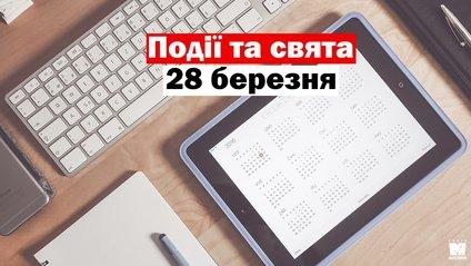 28 березня 2020 – яке сьогодні свято: традиції, заборони і прикмети - фото 1