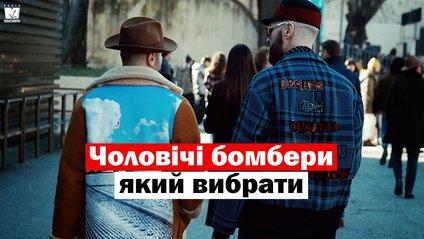 Чоловічі бомбери: яку модель весняної куртки вибрати цього сезону - фото 1