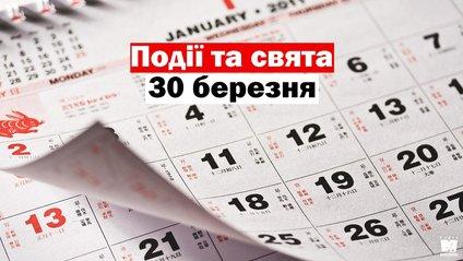 30 березня 2020 – яке сьогодні свято: традиції, заборони і прикмети - фото 1