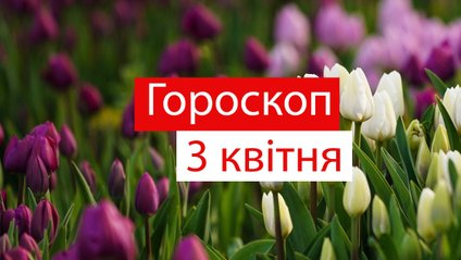 Гороскоп на 3 квітня українською - фото 1