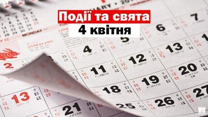 4 квітня 2020 – яке сьогодні свято: традиції, заборони і прикмети - фото 1