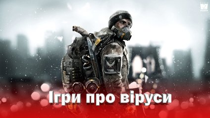 Не Plague Inc єдиною: найкращі ігри про віруси та пандемії, які не дадуть тобі нудьгувати - фото 1