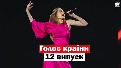 Голос країни 10 сезон 12 випуск: як пройшли вокальні нокаути учасників - фото 1
