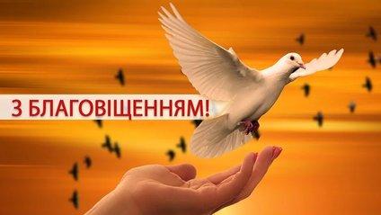 Благовіщення Господнє – 7 квітня - фото 1