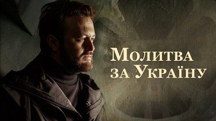 Прем'єра DZIDZIO – Молитва за Україну - фото 1