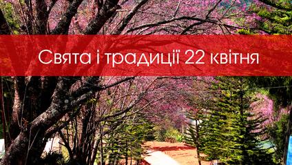 22 квітня – середа - фото 1