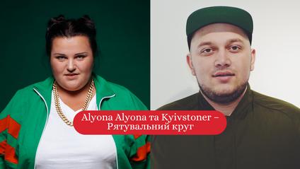Прем'єра від Alyona Alyona та Kyivstoner - фото 1