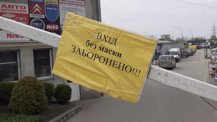Україна послаблює карантин - фото 1