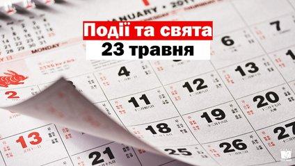 23 травня 2020 – яке сьогодні свято: традиції, заборони і прикмети - фото 1