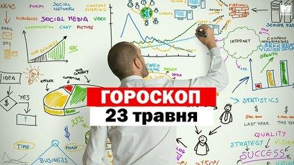 Гороскоп на 23 травня 2020: прогноз для всіх знаків Зодіаку - фото 1