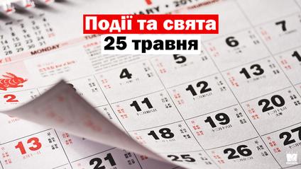 25 травня 2020 – яке сьогодні свято: традиції, заборони і прикмети - фото 1