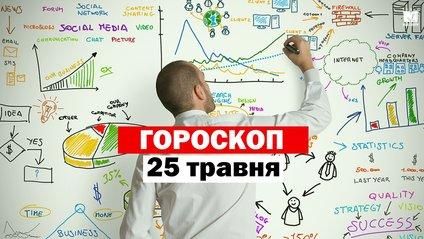 Гороскоп на 25 травня 2020: прогноз для всіх знаків Зодіаку - фото 1