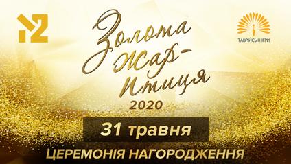 Оголошено переможців премії Золота Жар-птиця 2020 - фото 1