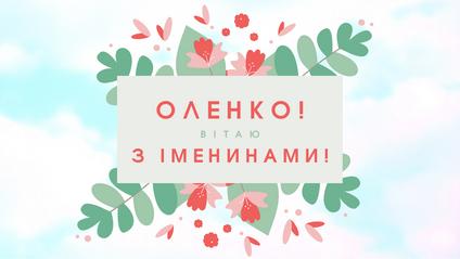 Вітання у картинках з Днем ангела Олени українською мовою - фото 1