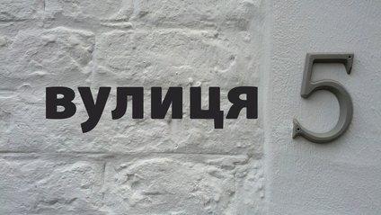 Чи справді українців штрафуватимуть за відсутність адресної таблички на будинку - фото 1