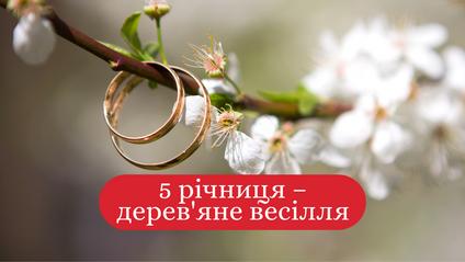 5 років після весілля – дерев'яна річниця - фото 1