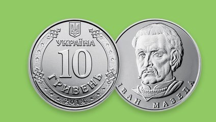 10-гривнева монета - фото 1